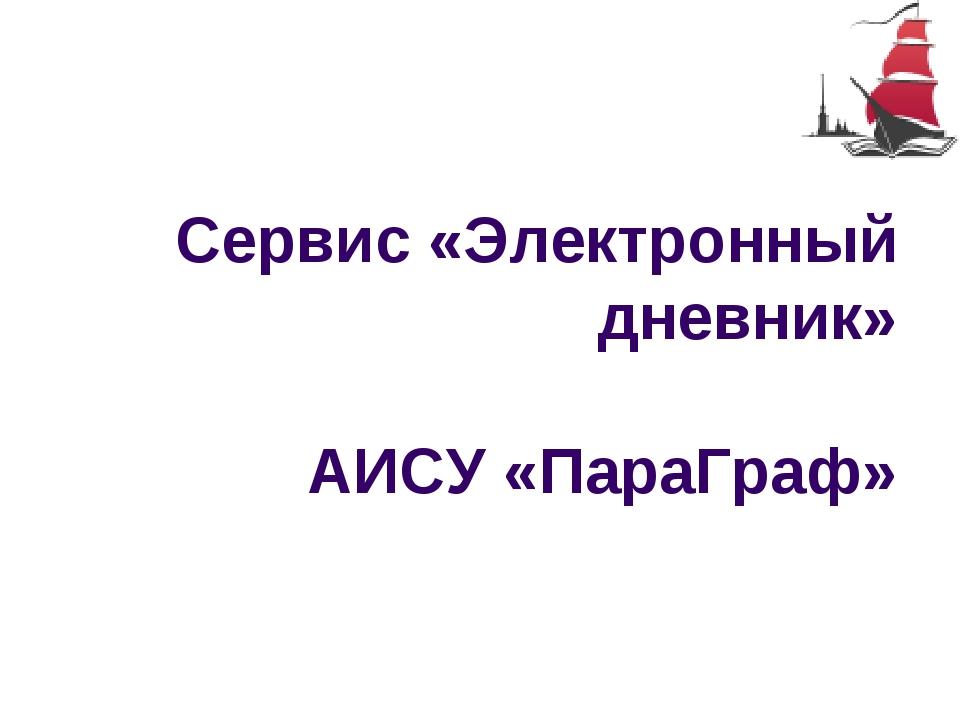 Сервис «Электронный дневник» АИСУ «ПараГраф»