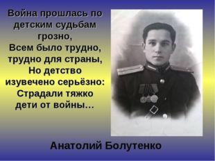 Война прошлась по детским судьбам грозно, Всем было трудно, трудно для страны