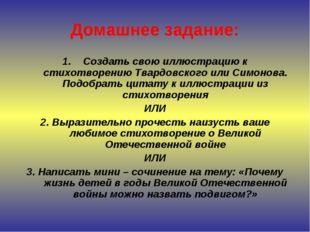 Домашнее задание: Создать свою иллюстрацию к стихотворению Твардовского или С