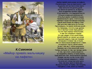 К.Симонов «Майор привёз мальчишку на лафете» Майор привёз мальчишку на лафете