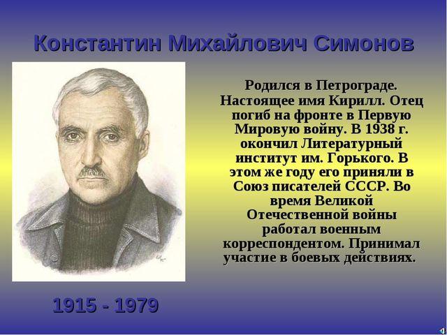 Константин Михайлович Симонов Родился в Петрограде. Настоящее имя Кирилл. Оте...