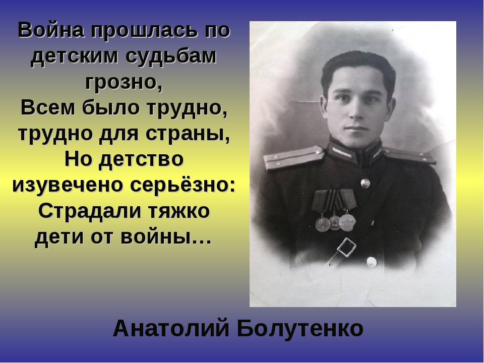Война прошлась по детским судьбам грозно, Всем было трудно, трудно для страны...