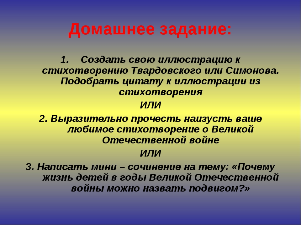 Домашнее задание: Создать свою иллюстрацию к стихотворению Твардовского или С...