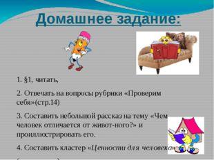 Домашнее задание: 1. §1, читать, 2. Отвечать на вопросы рубрики «Проверим себ