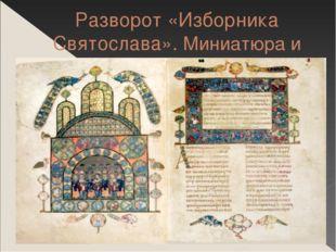Разворот «Изборника Святослава». Миниатюра и заставка