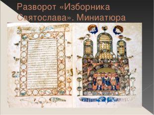 Разворот «Изборника Святослава». Миниатюра
