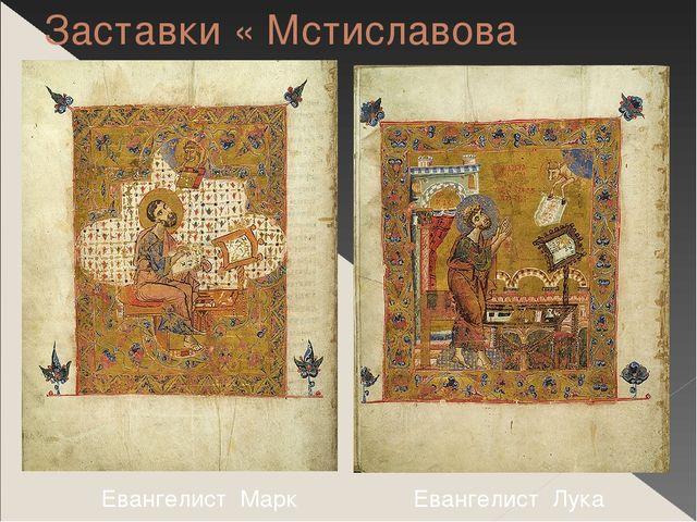 Заставки « Мстиславова Евангелия» Евангелист Лука Евангелист Марк
