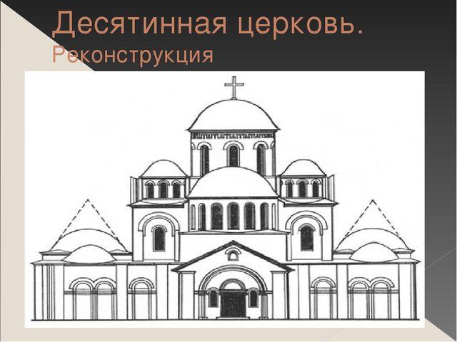 Десятинная церковь. Реконструкция