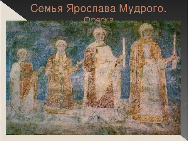 Семья Ярослава Мудрого. Фреска