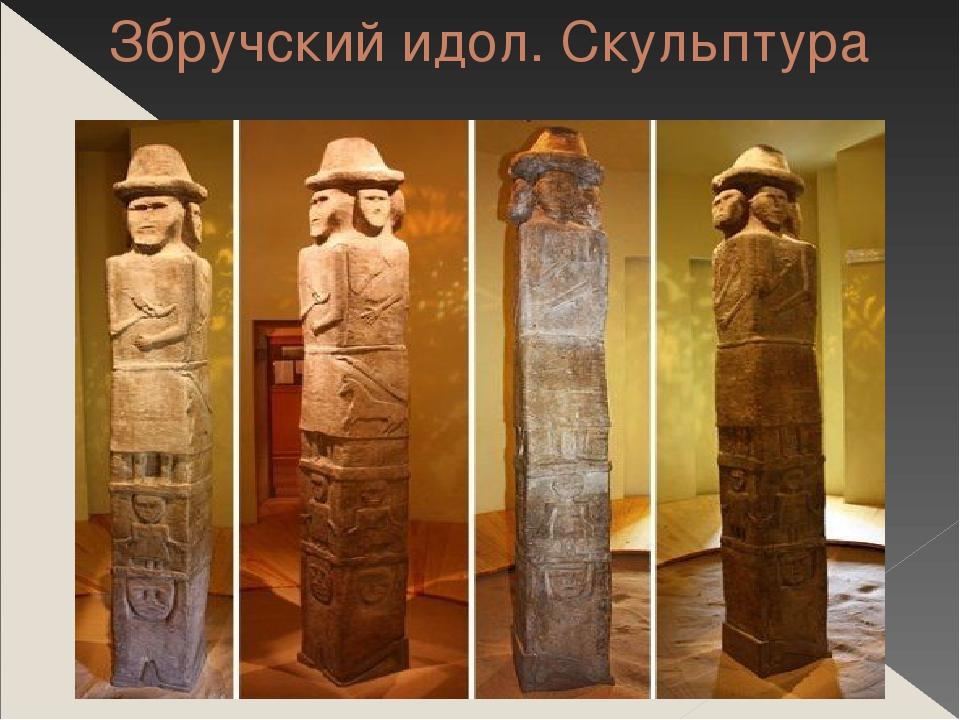 Збручский идол. Скульптура