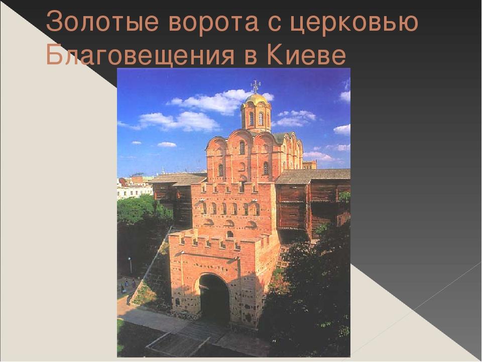 Золотые ворота с церковью Благовещения в Киеве