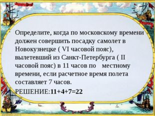 Определите, когда по московскому времени должен совершить посадку самолет в