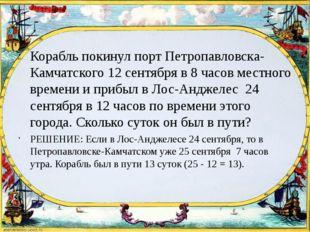Корабль покинул порт Петропавловска-Камчатского 12 сентября в 8 часов местно
