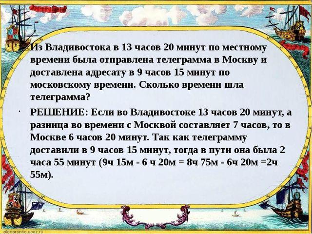 Из Владивостока в 13 часов 20 минут по местному времени была отправлена теле...
