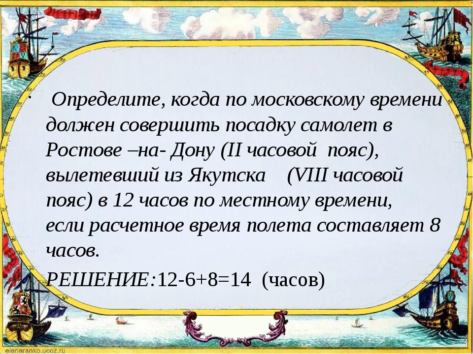 Определите, когда по московскому времени должен совершить посадку самолет в...
