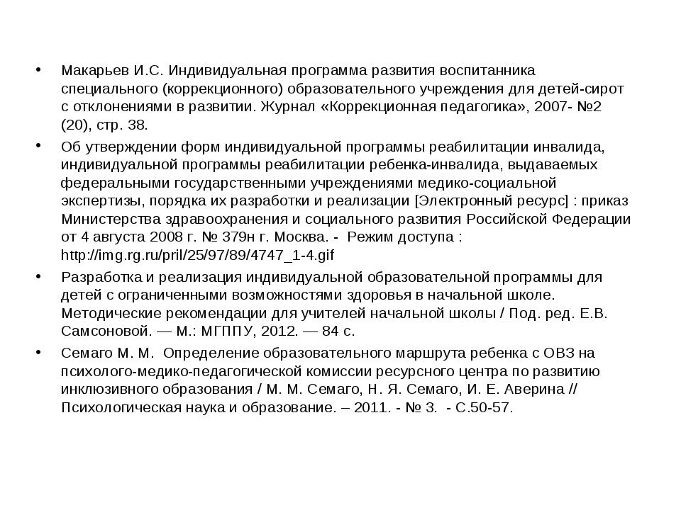 Макарьев И.С. Индивидуальная программа развития воспитанника специального (ко...
