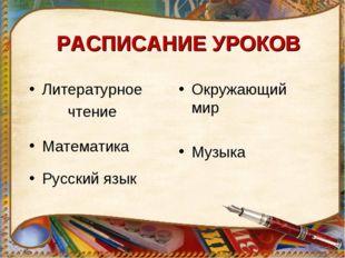 РАСПИСАНИЕ УРОКОВ Литературное чтение Русский язык Математика Окружающий мир