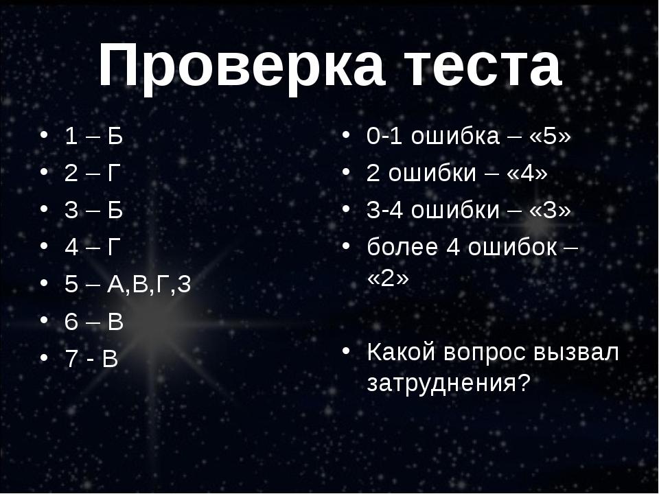 Проверка теста 1 – Б 2 – Г 3 – Б 4 – Г 5 – А,В,Г,З 6 – В 7 - В 0-1 ошибка – «...
