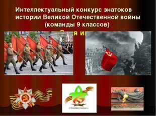 Интеллектуальный конкурс знатоков истории Великой Отечественной войны (команд