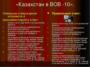 «Казахстан в ВОВ -10». Неверные утверждения исправьте и прокомментируйте отве