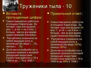 Труженики тыла - 10 Вставьте пропущенные цифры: Самоотверженно работали уголь