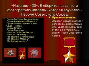 «Награды - 20». Выберите название и фотографию награды, которая вручалась Гер