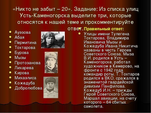 «Никто не забыт – 20». Задание: Из списка улиц Усть-Каменогорска выделите три...