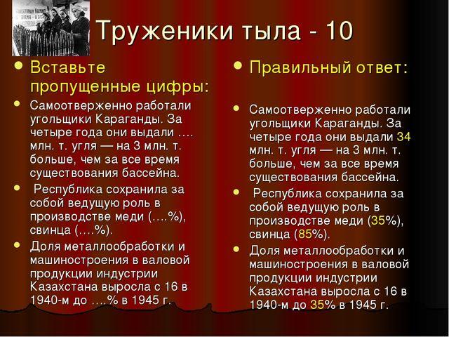 Труженики тыла - 10 Вставьте пропущенные цифры: Самоотверженно работали уголь...