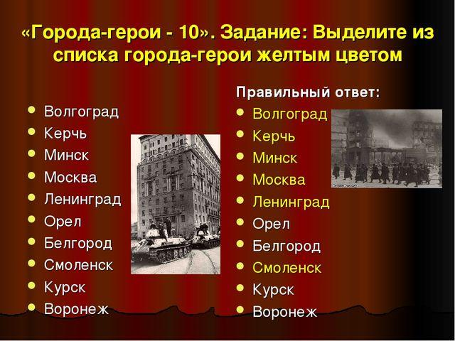 «Города-герои - 10». Задание: Выделите из списка города-герои желтым цветом В...