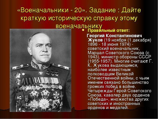 «Военачальники - 20». Задание : Дайте краткую историческую справку этому воен...