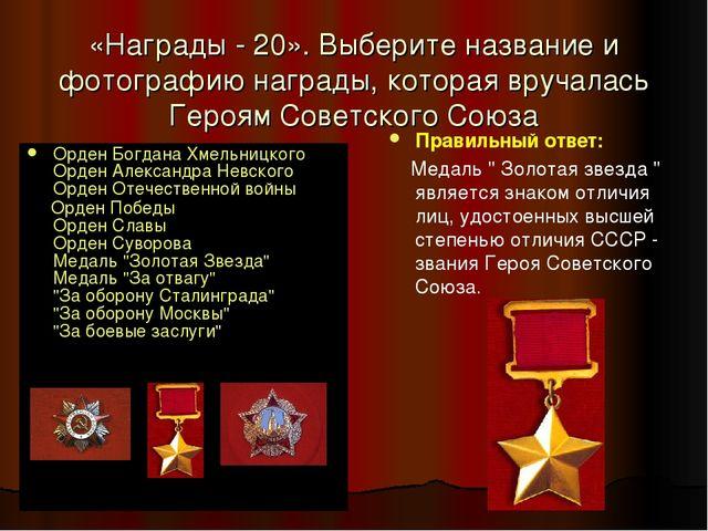 «Награды - 20». Выберите название и фотографию награды, которая вручалась Гер...