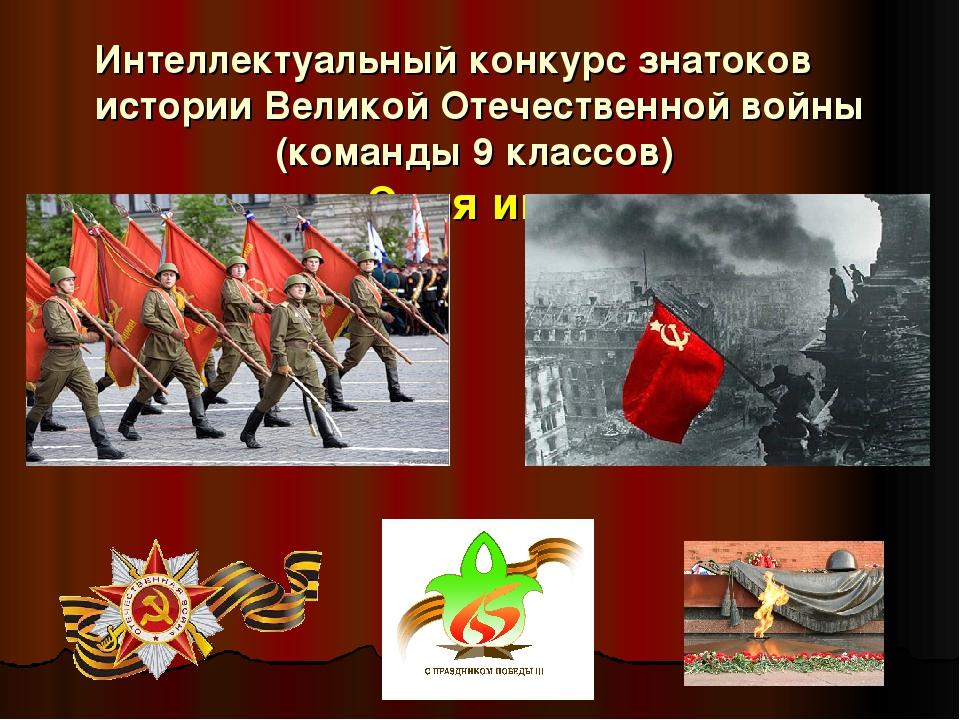 Интеллектуальный конкурс знатоков истории Великой Отечественной войны (команд...