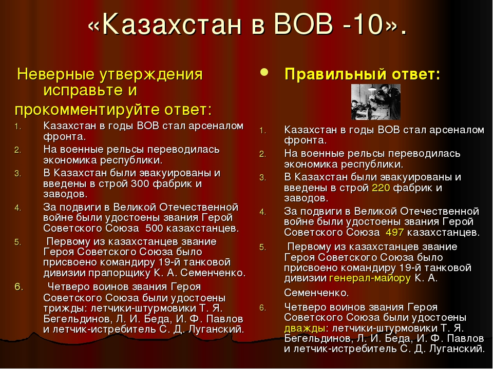 «Казахстан в ВОВ -10». Неверные утверждения исправьте и прокомментируйте отве...