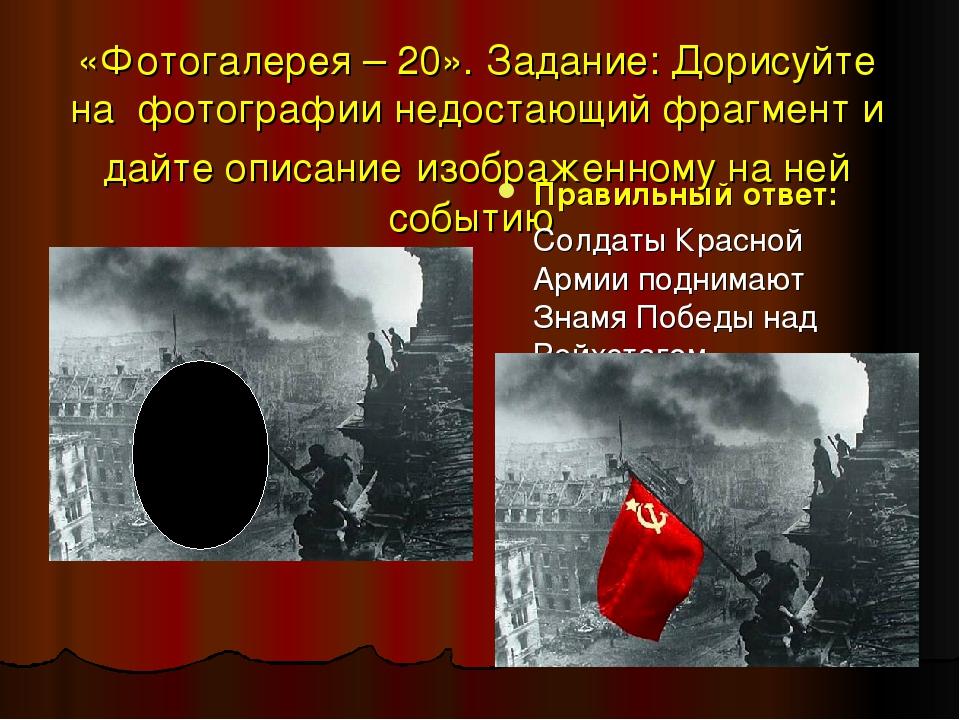 «Фотогалерея – 20». Задание: Дорисуйте на фотографии недостающий фрагмент и д...