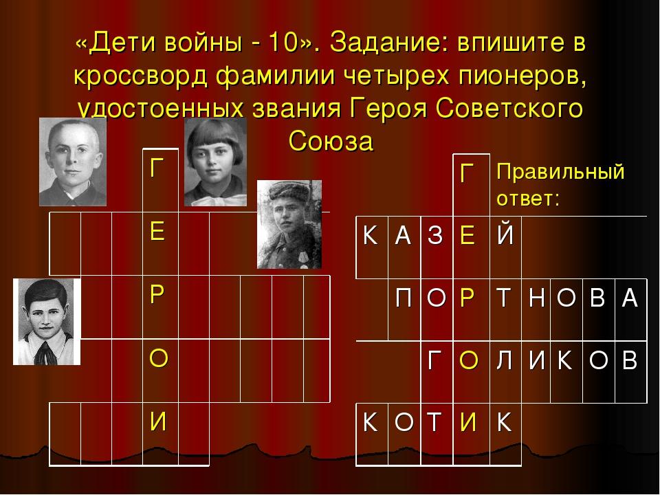 «Дети войны - 10». Задание: впишите в кроссворд фамилии четырех пионеров, удо...