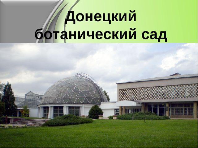 Донецкий ботанический сад