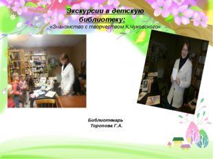 Экскурсии в детскую библиотеку: «Знакомство с творчеством К.Чуковского» Библи