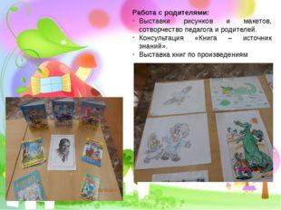 Работа с родителями: Выставки рисунков и макетов, сотворчество педагога и род