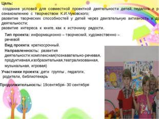 Цель: создание условий для совместной проектной деятельности детей, педагога