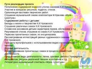 Пути реализации проекта Пополнение содержания книжного уголка сказками К.И.Чу