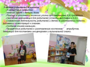 Участие родителей в проекте Знакомство с проектом. Чтение сказок с детьми дом