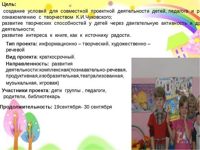 Цель: создание условий для совместной проектной деятельности детей, педагога...