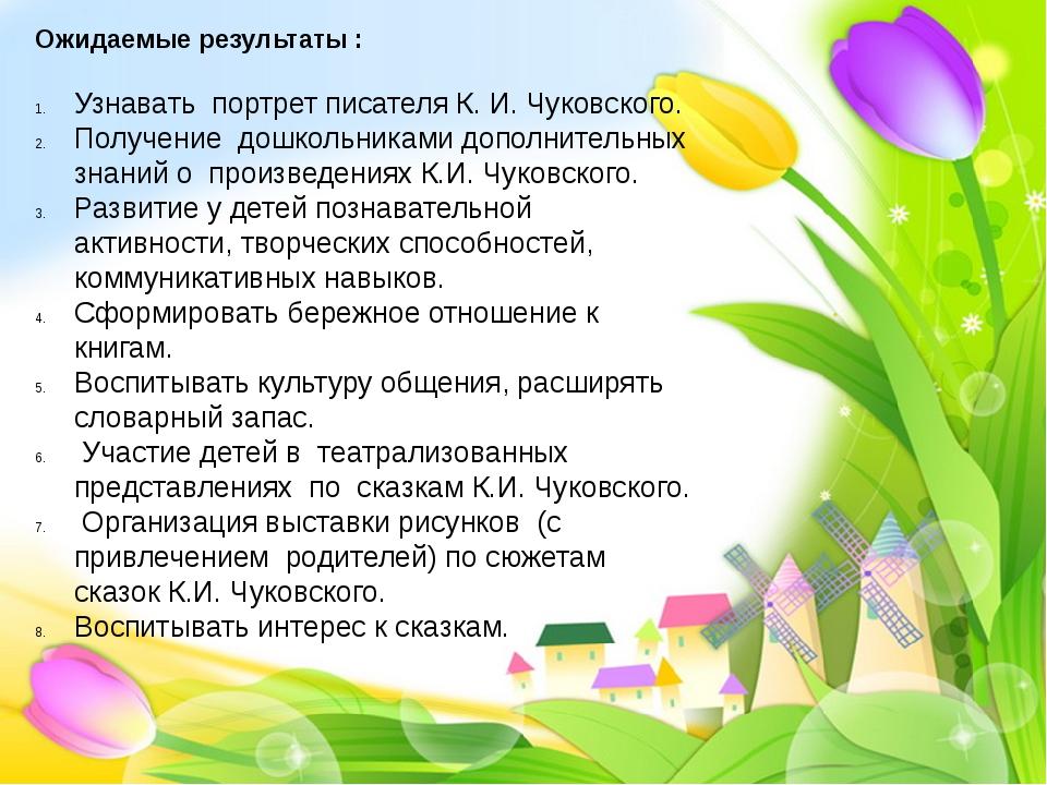 Ожидаемые результаты :  Узнавать портрет писателя К. И. Чуковского. Получени...