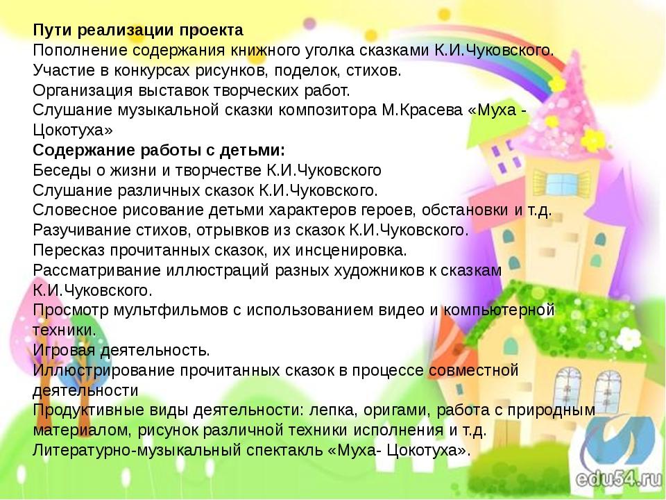 Пути реализации проекта Пополнение содержания книжного уголка сказками К.И.Чу...