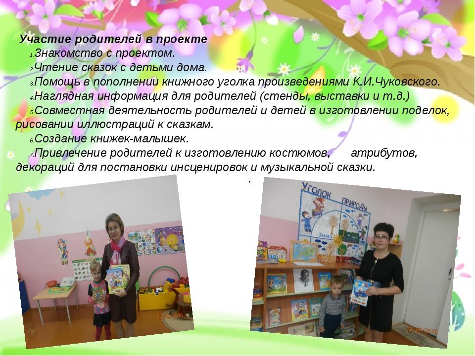 Участие родителей в проекте Знакомство с проектом. Чтение сказок с детьми дом...