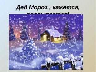 Дед Мороз , кажется, просыпается!