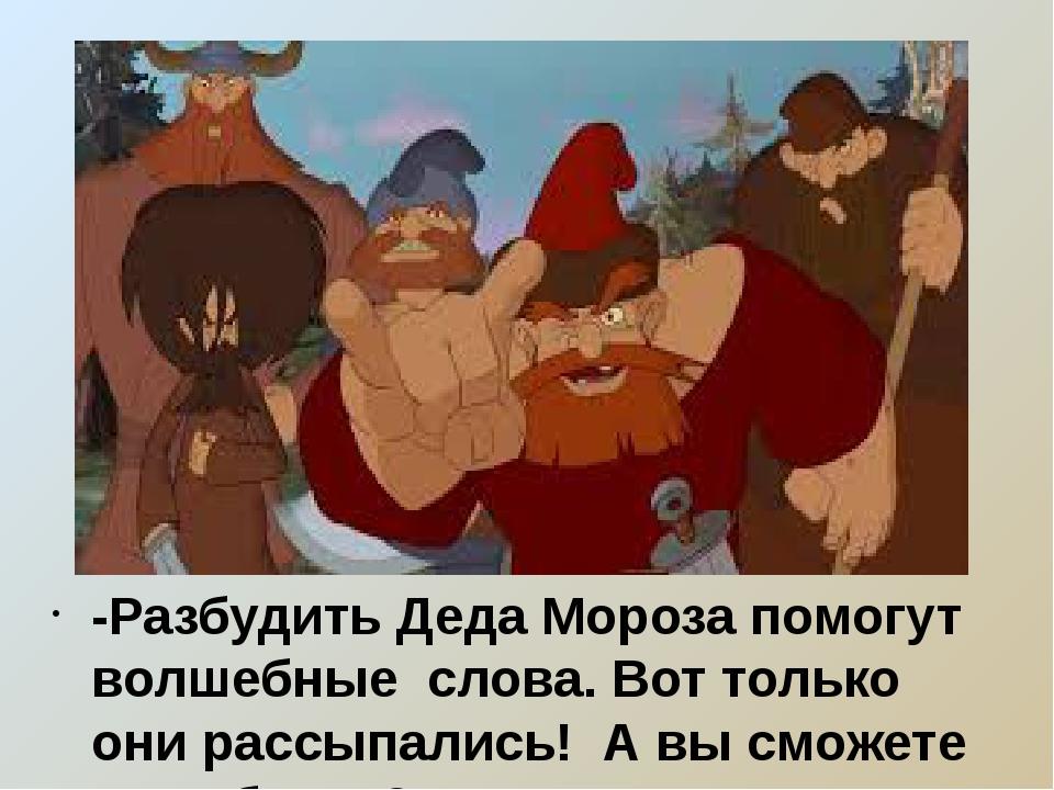 -Разбудить Деда Мороза помогут волшебные слова. Вот только они рассыпались!...