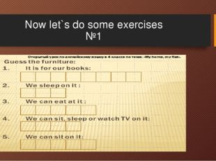 Now let`s do some exercises №1