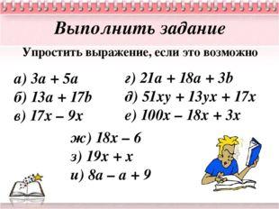 Выполнить задание Упростить выражение, если это возможно а) 3а + 5а б) 13а +