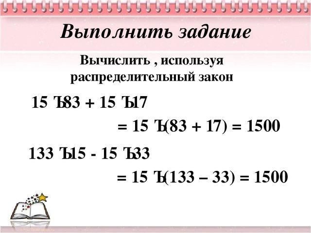 Выполнить задание Вычислить , используя распределительный закон 15 · 83 + 15...